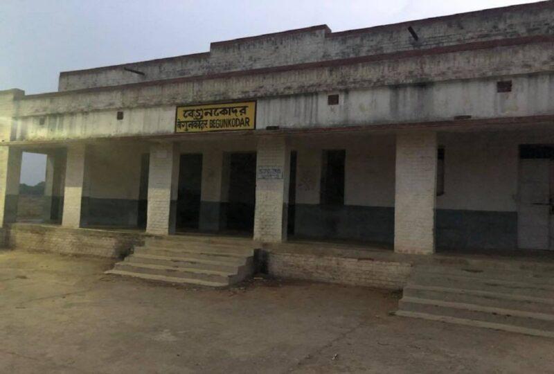 बेगुनकोडोर रेलवे स्टेशन